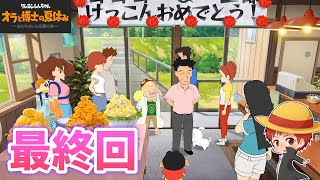 【オラ夏#12】結婚式で大団円だゾ‼【クレヨンしんちゃん「オラと博士の夏休み」~おわらない七日間の旅~赤髪のとも】