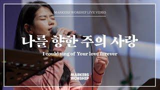 마커스워십 - 나를 향한 주의 사랑 / New편곡 (소진영 인도) I could sing of Your love forever