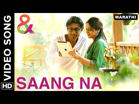 Saang Na Official Video Song | & Jara Hatke | Mrinal Kulkarni, Indraneil Sengupta