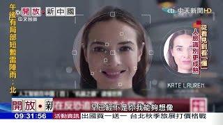 2017.08.27開放新中國完整版 AI改變世界 中美競逐爭霸