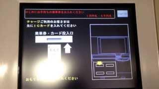 【京阪電車】【精算機シリーズ】らくやんカードを入れて見た