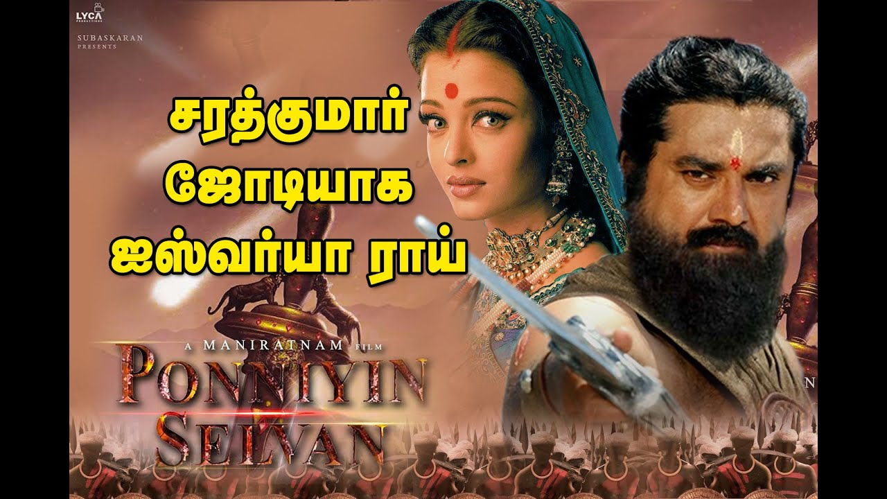 Download சரத்குமார் ஜோடியாக ஐஸ்வர்யாராய்  I Ponniyin Selvan I Sarathkumar I Iswaryaraai