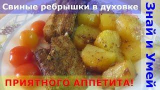 Запекаем в рукаве: свиные ребрышки с картошкой в духовке. Рецепт - проще не бывает