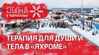 Зима в Подмосковье горнолыжный парк Яхрома в Дмитрове