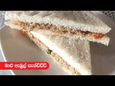 Fish Ambul Thiyal Sandwich - Episode 12
