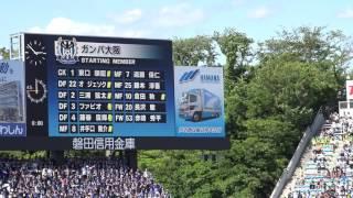 ガンバ大阪の選手紹介のシーンです。チームの顔の遠藤選手等ではなく、...
