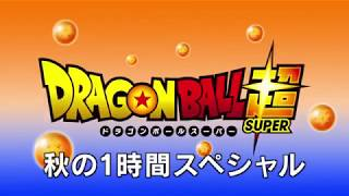 Dragon Ball Super Episode 109 & 110 English Sub Special Full Preview  Goku vs Jiren HD