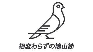 鳩山由紀夫氏 一帯一路について語る
