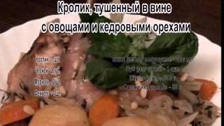 Как приготовить кролика рецепты.Кролик, тушенный в вине с овощами и кедровыми орехами