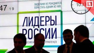 """""""Лидеры России"""". Полуфинал в Подмосковье"""