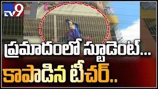 బాలికను కాపాడిన టీచర్ - TV9