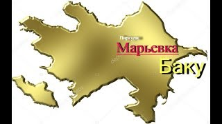 Поездка 17г Баку Шемаха Пиркули Марьевка.Кагда мечты сбываются