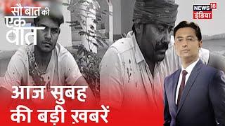 Sau Baat Ki Ek Baat   आज सुबह की बड़ी ख़बरें   April 2, 2020   Kishore Ajwani
