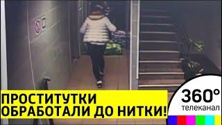 Недовольные проститутки отомстили клиенту, ограбив его