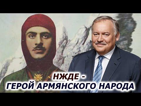 НЖДЕ - герой армянского народа, который сохранил Зангезур. Константин Затулин