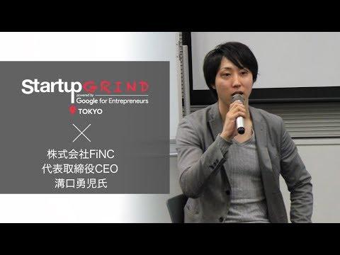 Startup GRIND TOKYO × 溝口 勇児(株式会社 FiNC 代表取締役 CEO)