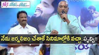 Neethone Hai Hai Audio Release Function Filmibeat Telugu