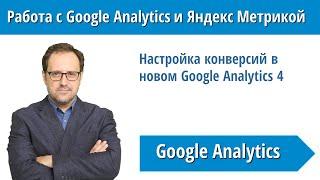 Настройка конверсий в новом Google Analytics 4