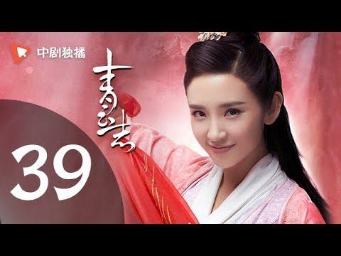 青云志 第39集(李易峰、赵丽颖、杨紫领衔主演)| 诛仙青云志