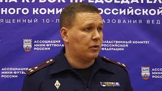 Определились победители турнира по мини футболу на кубок Председателя СК РФ