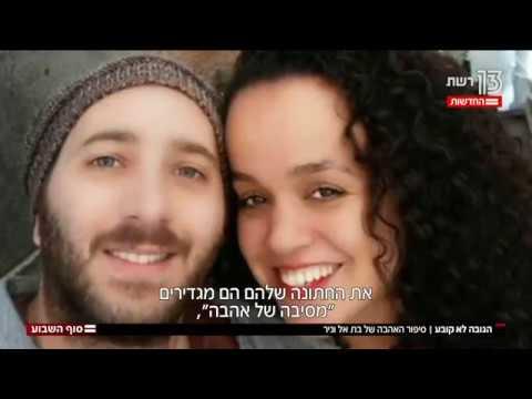 חדשות השבת עם דנה וייס - סיפור אהבה גדול מהחיים