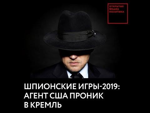 Шпионские игры-2019: Агент США проник в Кремль