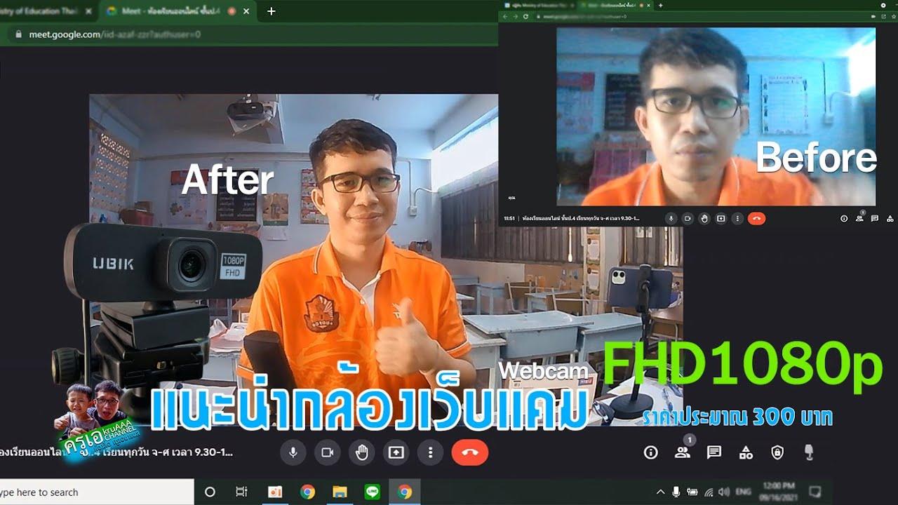 แนะนำกล้องเว็บแคม ราคาประมาณ 300 บาท #Webcam UBIK C10 FHD1080