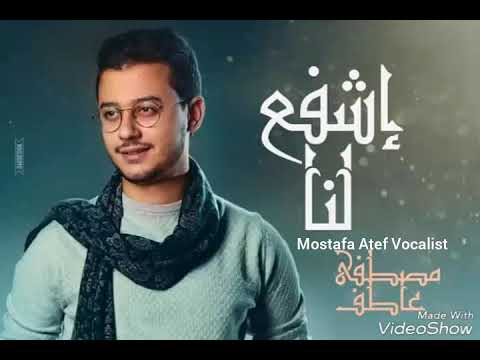 إشفع لنا - Eshfa'a lana | مصطفى عاطف - Mostafa Atef