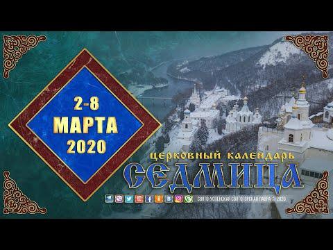 Видео: Мультимедийный православный календарь на 2—8 марта 2020 года