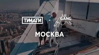 Тимати & GUF - Москва. HD (удалённый клип)