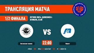 Пестовские тюлени – Инвест. Летняя лига. Дивизион 4. 1/2 финала