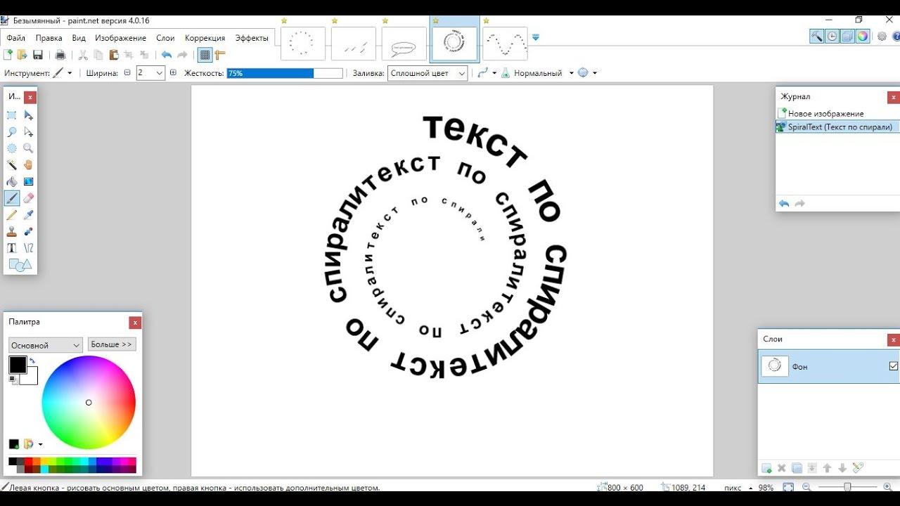 Как сделать текст волной фото 623