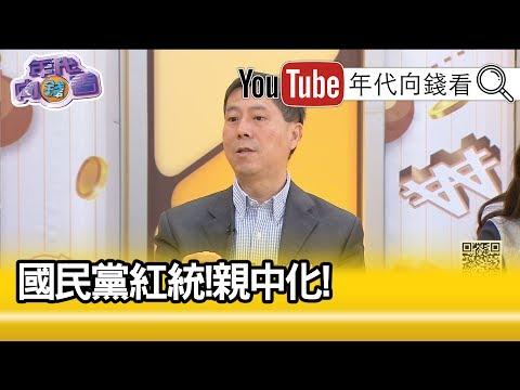 汪浩:国民党新党化…【年代向钱看】