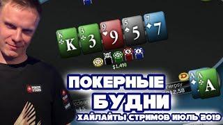 Покерные будни. Хайлайты стримов: Июль 2019