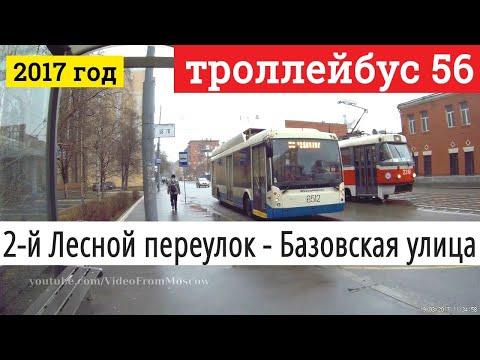 Троллейбус 56 2-й Лесной переулок - Базовская улица