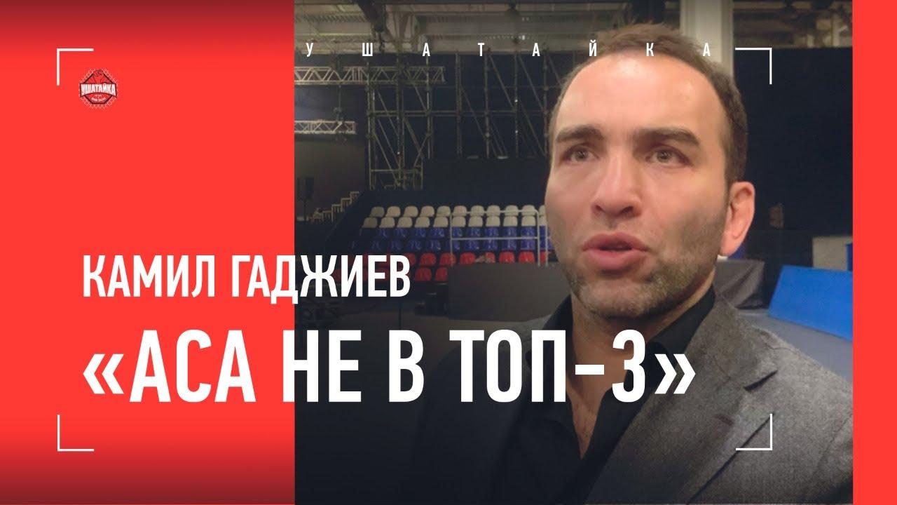 """КАМИЛ ГАДЖИЕВ - ОТВЕТ АСА: """"Для обычных людей мы понятнее"""" / ВСЕГДА ОТКРЫТ К СТЕНКЕ НА СТЕНКУ"""