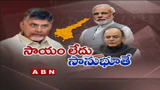 Discussion Over Arun Jaitley's Statements On AP Special Status | CM Chandrababu Naidu | Part 2 thumbnail