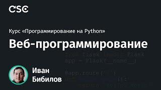 Python. Веб-программирование