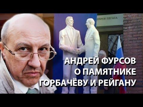 Андрей Фурсов – о памятнике Горбачёву и Рейгану