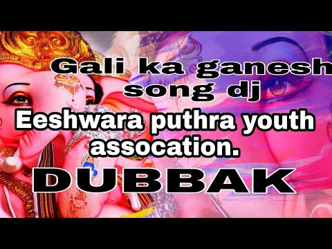 Gali ka ganesh song dj mix Dubbak eeshwara puthra Youth 2017
