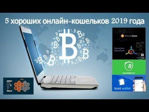 5 хороших криптовалютных онлайн-кошельков в 2019 году