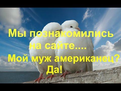 знакомства с мужчинами для брака по россии
