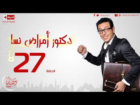 مسلسل دكتور أمراض نسا للنجم مصطفى شعبان - الحلقة السابعة والعشرون - 27 Amrad Nesa - Episode