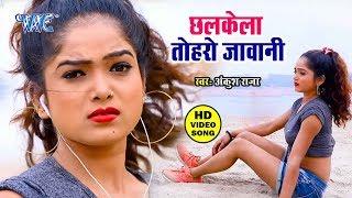 Dj पे धमाल मचा रहा है Ankush Raja का ये गाना || छलकेला तोहार जवानी || Chhalkela Tohro Jawani