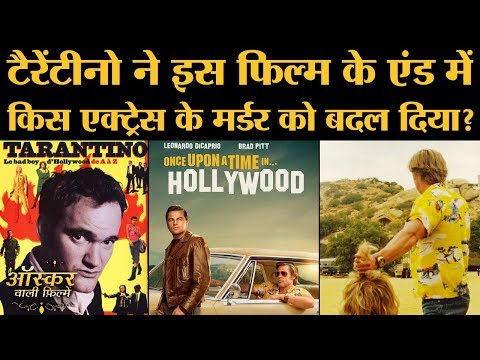 Quentin Tarantino की 9th film कैसी है?। Once Upon A Time In Hollywood । Reveiw । Oscars 2020 । Tate