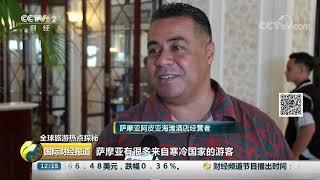 [国际财经报道]全球旅游热点探秘 萨摩亚:惊喜不断 大洋深处的别样风景线  CCTV财经