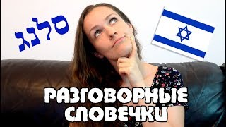 50 СЛЕНГОВ НА ИВРИТЕ, КОТОРЫМ ВАС НАУЧИТ УЛИЦА!