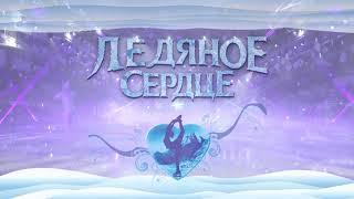 """Спектакль на льду """"Ледяное сердце"""""""