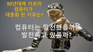 [인공지능 이야기] 컴퓨터의 역사 -3
