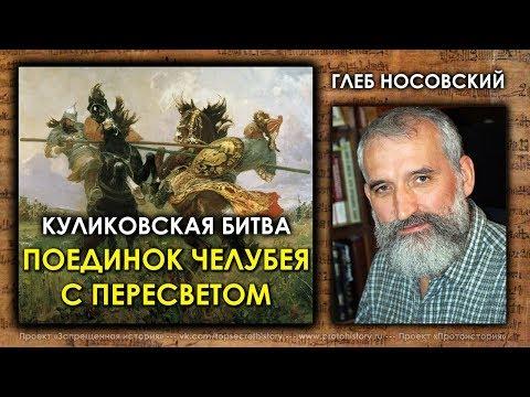 Глеб Носовский. Куликовская битва. Поединок Челубея и Пересвета